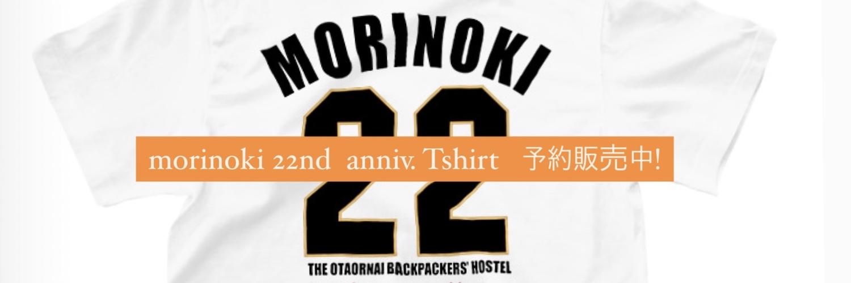 22nd Anniversary Tシャツ予約販売中!