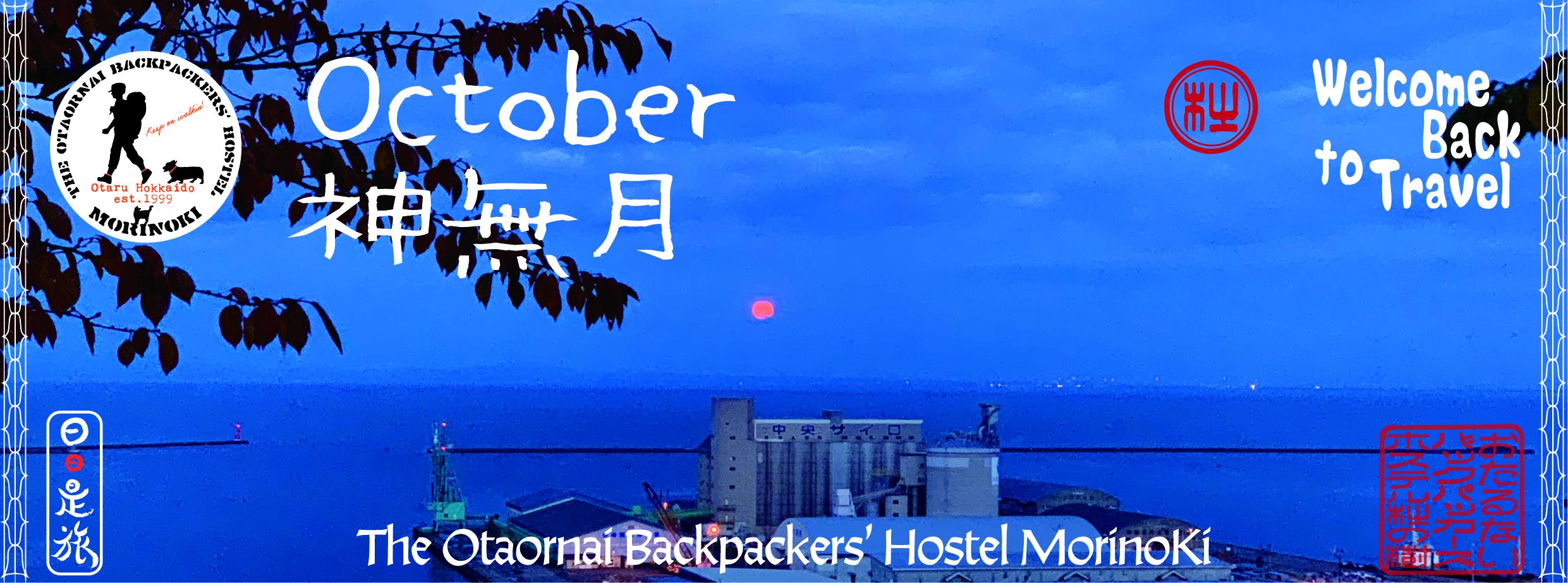 2021 october